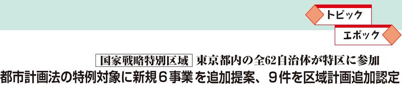 国家戦略特別区域  東京都内の全62自治体が特区に参加 都市計画法の特例対象に新規6事業を追加提案、9件を区域計画追加認定